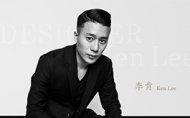 【由里設計】後浪來襲!台灣唯一躋身2018中國設計星36強 李肯展現新生代非凡實力