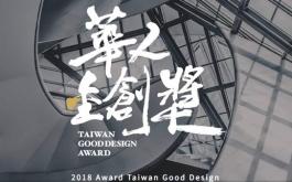 2018 Award Taiwan Good Design華人金創獎 報名全面開跑現正徵集!