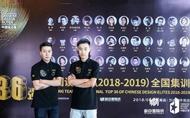 【由里設計】2018中國設計星36強集訓 李肯蓄勢待發9月出戰晉級賽