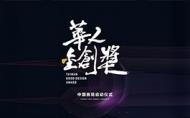 2018華人金創獎首次前進大陸 7月30日杭州蕭山站正式啟航