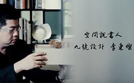 【九號設計 李東燦】 空間說書人