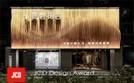 【九號設計】2018日本JCD Design Award 李東燦再掀浪潮挺進BEST 100!