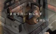【士耕設計】用展館空間延續動人故事