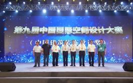 2018第九屆中國國際空間設計大賽