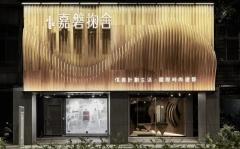 【九號設計 李東燦】 櫥窗裡的房子