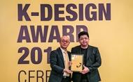 【九號設計】2018韓國K-DESIGN AWARD 李東燦站上頂尖榮獲最高榮譽獎!