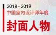 2018-2019 中國室內設計年度封面人物熱烈徵集中 把握機會從速報名!
