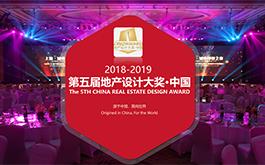 2018-2019地產設計大獎·中國 開始受理報名,心動不如馬上行動!