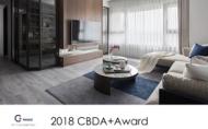 【idesign塘采設計 陳紹珩】 2018中國CBDA+Award 匠心卓絕躋身設計百位名師!