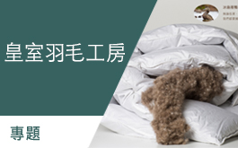 【皇室羽毛工房】寢具結合保養機能 用一被子呵護一輩子 專題