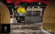 【九號設計 李東燦】 2018金點設計獎 獲評「年度最佳」贏取設計殿堂至高榮譽!