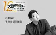 【九號設計】2018第十二屆大師選助手 台灣唯一導師李東燦強勢來襲!
