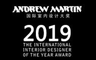 2019 Andrew Martin 國際室內設計大獎已開始報名徵集中!