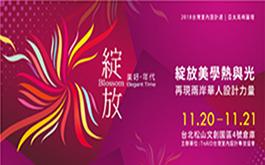 2018台灣室內設計週 | 亞太高峰論壇 綻放美好年代,不只傳承,更是創造輝煌