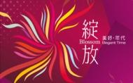 2018台灣室內設計週亞太高峰論壇「綻放的極致」 再現亞太區華人設計力量