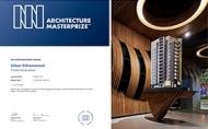 【九號設計 李東燦】2018 Architecture Master Prize 包攬三項喜獲年度傑出建築大獎!