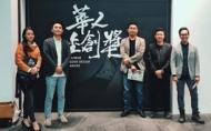 【冠宇和瑞空間設計】2018全球華人金創獎 恢宏公設躍登「金」獎寶座!