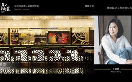 【璟滕設計 王麗慧】2018 全球華人金創獎 藏奢於室「銀」來榮耀!
