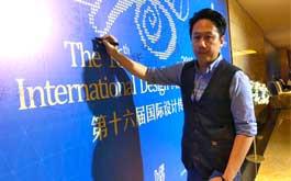 IDMA國際設計傳媒獎 王中丞最新作品震撼世界設計舞台 獲金獎最高榮耀