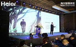 【格綸設計】海爾智慧家庭杯山東站 虞國綸重磅出席啟動美學DNA!