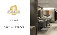 【DJ PLUS舒杰設計】2018-2019中國地產設計大獎 Debby陳琬婷席捲設計新風尚!