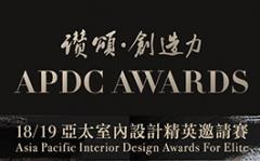 2018/19 中國APDC亞太室內設計菁英邀請賽,報名熱烈進行中!