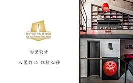 【由里設計 傅瓊慧、李肯】2018-2019地產設計大賽.中國 匠心巧思再現風采!