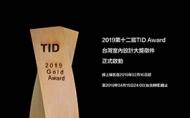 2019 TID AWARD 第十二屆台灣室內設計大賽