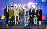 【大涵國際】首屆中國青年設計師創想峰會  趙東洲設計箴言擘現未來新氣象!