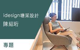 【idesign塘采設計】Interior Designer In Taiwan 室內設計師陳紹珩年度風光回顧 專題