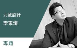 【九號設計】走近空間說書人李東燦 探看你意想不到的建築設計 專題