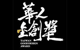 2019 Award Taiwan Good Design 華人金創獎 報名全面開跑囉!