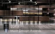 【格綸設計 虞國綸】2019 Muse Design Awards 萬中選一橫掃鉑金級榮耀!