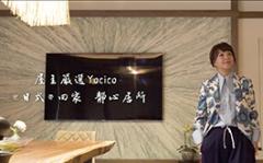 【程翊設計 詹芳玫】屋主嚴選Yocico® – 把日式帶回家 靜心居所
