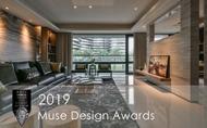 【磐力設計 廖月凰】2019 Muse Design Awards 山河氣闊「銀」取國際讚譽如潮!