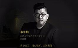 【九號設計】大師選助手 | 導師 · 李東燦:由心出發、用心理解、全新表現