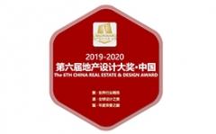 2019-2020地產設計大獎 全面啟動報名!