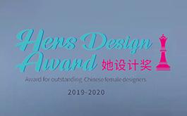 【Blanc Concept | 森博設計 林凱倫】2019-2020 Hers Design Award 風格女伶優雅登位!
