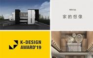 【竹村空間】2019韓國K-DESIGN AWARD 魏立彥家的想像撼動人心!