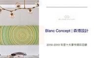 【Blanc Concept | 森博設計 林凱倫】2018-2019年度十大事件精彩回顧