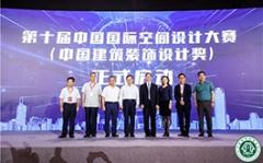 2019第十屆中國國際空間設計大賽!