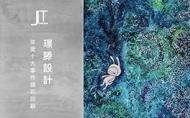 【璟滕設計 王麗慧】2018-2019年度十大事件精彩回顧