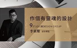 【九號設計 李東燦】GODI高第家居主題講座 大師揭幕炫風登場!