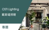 【OSTI Lighting 歐斯堤照明】點亮你的摩登天空!前衛燈飾專題