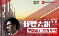 【格綸設計】2019中國設計力青年榜 「靈魂教父」虞國綸魔都開講!