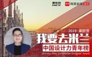 【NEXT DESIGN呈境設計】2019中國設計力青年榜 袁世賢魅力狂瀾火熱襲來!