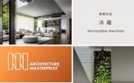 【格綸設計 虞國綸】2019 Architecture Master Prize 教父風範再獲榮譽冠冕!