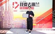 【格綸設計】2019中國設計力青年說 虞國綸「靈魂TALKS」沸騰上海!