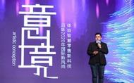 【九號設計集團】歐神諾陶瓷X李東燦大師 引領設計邁向新「意.境」!