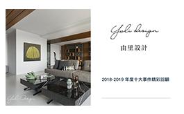 【由里設計 傅瓊慧、李肯】2018-2019年度十大事件精彩回顧